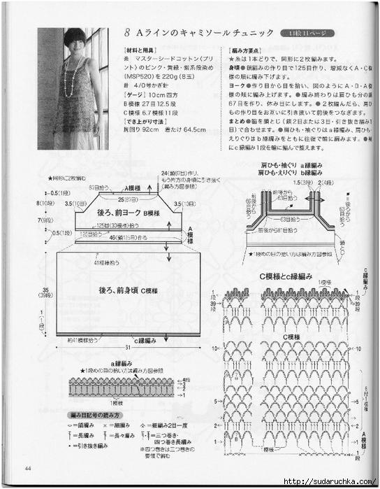 Crochet new standard_43 (544x700, 282Kb)