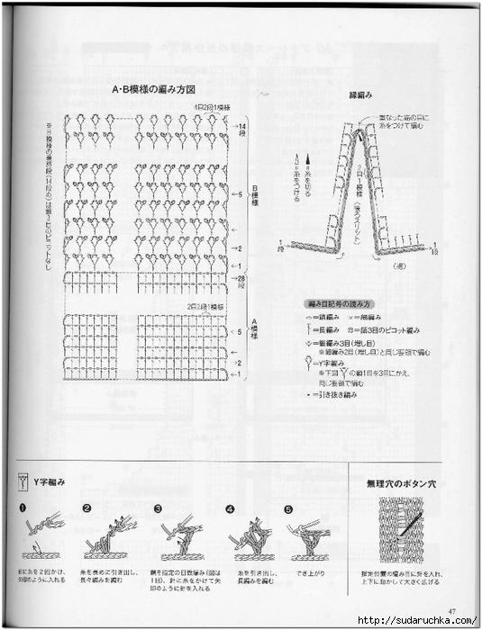Crochet new standard_45 (535x700, 237Kb)