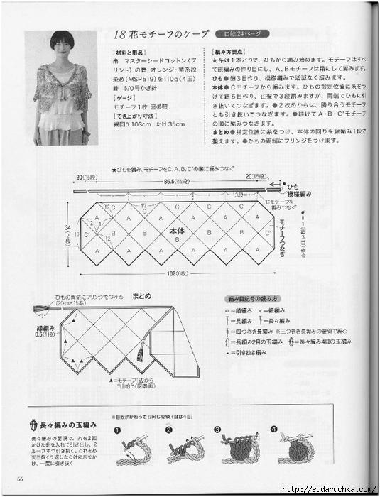 Crochet new standard_64 (535x700, 255Kb)