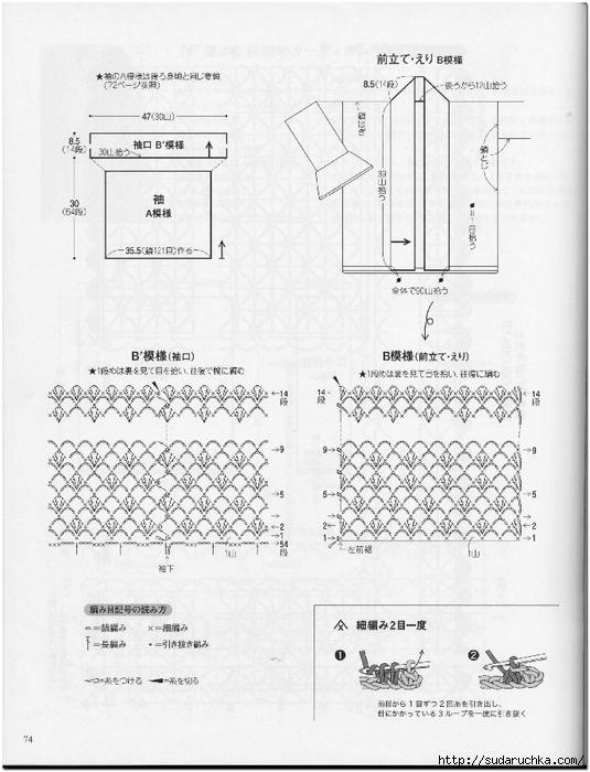 Crochet new standard_72 (535x700, 239Kb)