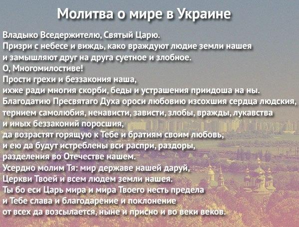 молитва об украине (599x456, 87Kb)