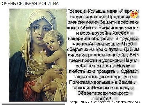 молитва (492x363, 164Kb)