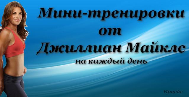 3720816_Jillian_Michaels81 (639x328, 64Kb)
