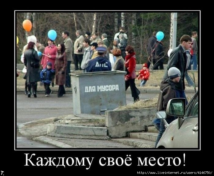 demotivatory_20091218_203 (700x578, 190Kb)