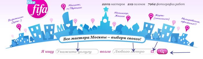 3899041_LikeFifa__poisk_masterov_i_salonov_krasoti_v_Moskve_1_1_ (700x206, 105Kb)