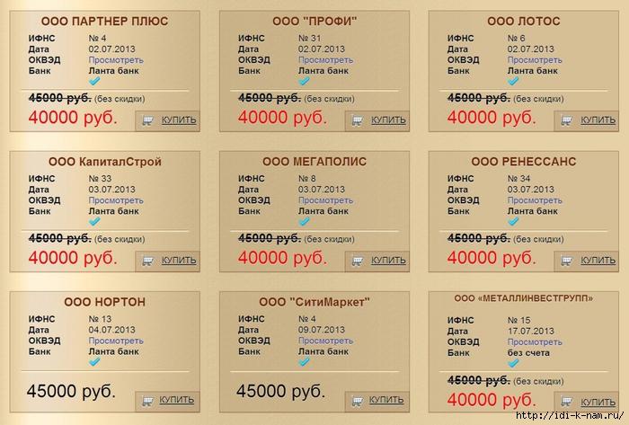 купить готовую фирму ООО в Москве www.regadvisor.ru,/4682845_ (700x473, 270Kb)
