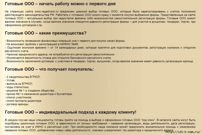 купить в Москве готовую фирму. ООО www.regadvisor.ru/4682845_Bezimyannii1 (700x465, 280Kb)