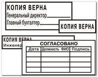 shtamp (200x157, 23Kb)