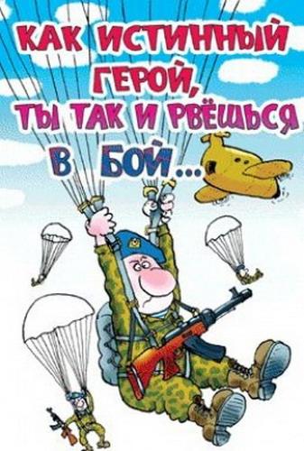 www_chudetstvo_ru_23_fevralia_156 (337x500, 138Kb)