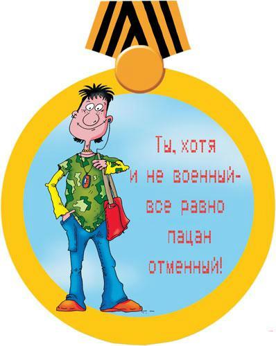 den-muzhchin-v-rossii (398x500, 178Kb)