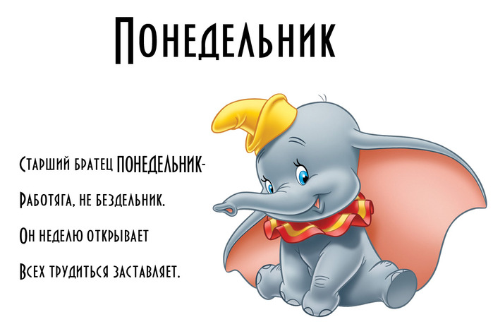 3768849_nedelya_poned (699x466, 61Kb)