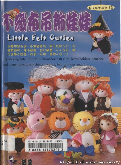 Little felt cuties - 33 (513x700, 196Kb)