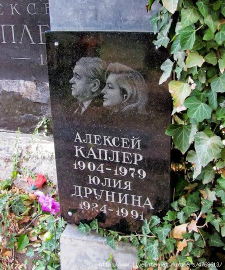 Друнина и Каплер могила83a4353c (450x540, 246Kb)