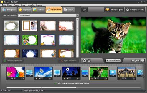 Как сделать клип из фото с музыкой в инстаграм