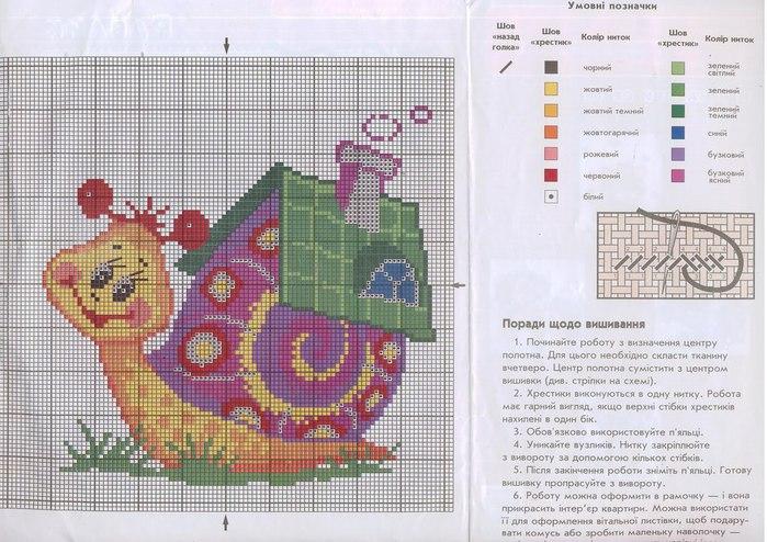 caracol colorido (700x494, 109Kb)