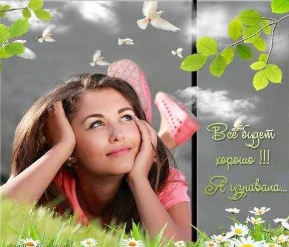 4809770_Devyshka_Vsyo_bydet_horosho_Liveinternet (582x497, 97Kb)