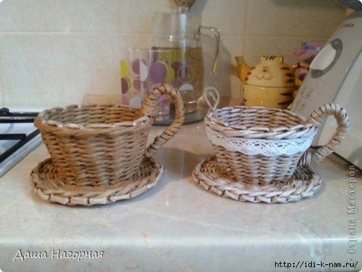плетение из газет чашка и блюдце, как сплести из газет чайный сервиз, http://idi-k-nam.ru/rubric/2831294/