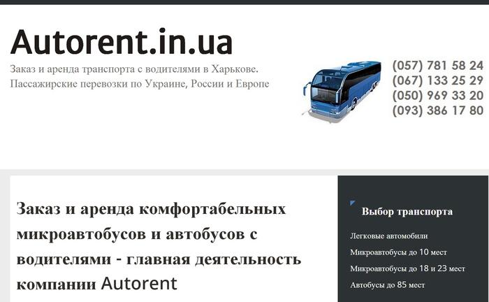 Заказать арендовать  автобус микроавтобус в Харькове с водителем/1393304542_Bezuymyannuyy (700x432, 130Kb)