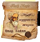 омар хайям (170x180, 61Kb)