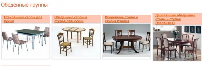 купить заказать мебельные группы для кухни мебель недорого в москве магазин мебели Элбург,/4682845_Bezimyannii_1 (700x230, 103Kb)