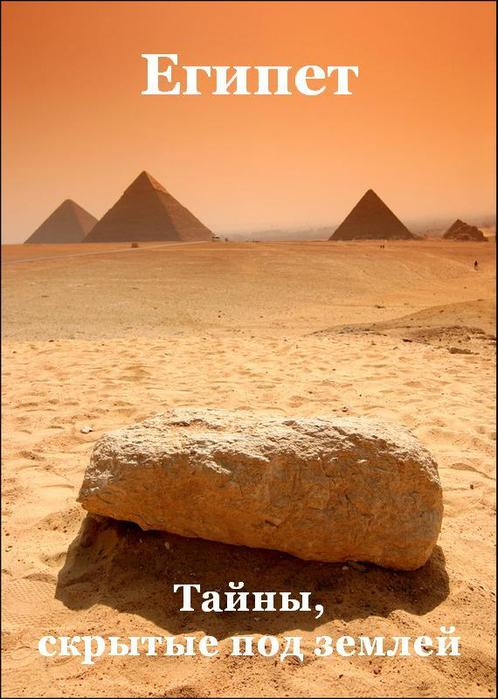 egipet_tayny_skrytye_pod_zemley_egypt_what_lies_be (498x700, 58Kb)