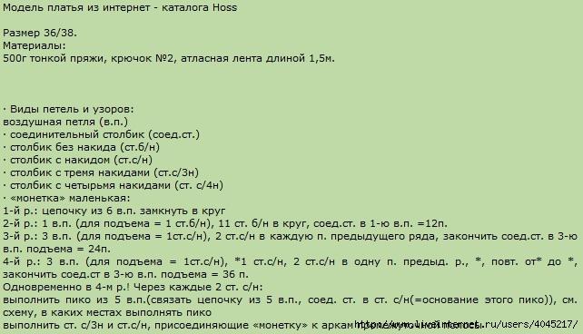 shema-vyazaniya-azhurnogo-platya-kryuchkom-2 (642x368, 149Kb)