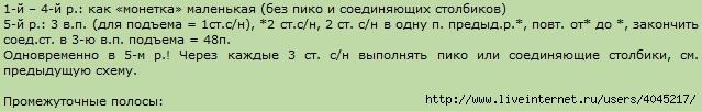 shema-vyazaniya-azhurnogo-platya-kryuchkom-4 (639x101, 55Kb)