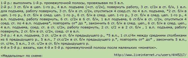 shema-vyazaniya-azhurnogo-platya-kryuchkom-8 (640x200, 154Kb)
