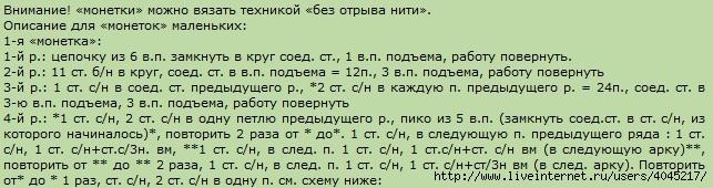 shema-vyazaniya-azhurnogo-platya-kryuchkom-10 (643x170, 131Kb)