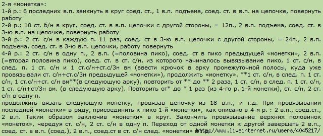 shema-vyazaniya-azhurnogo-platya-kryuchkom-13 (640x270, 208Kb)