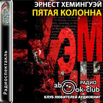 Heminguey_Ernest_-_Pyataya_kolonna_by_Spektakl (350x350, 180Kb)
