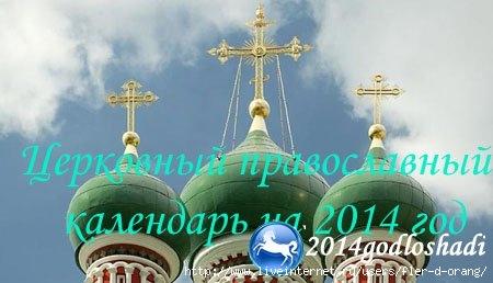 1365511476_cerkovniy-kalendar-2014 (450x258, 79Kb)