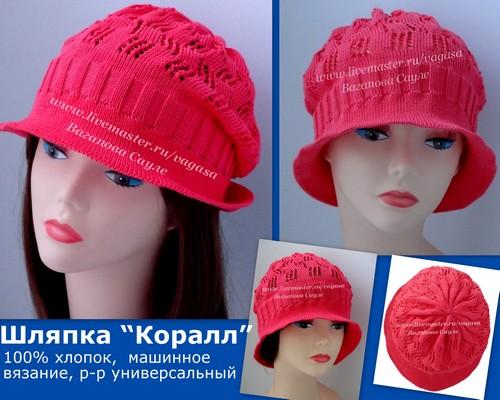 шляпка машинным вязанием