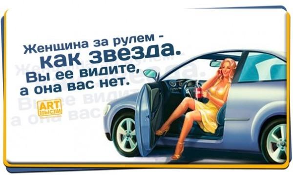 Поговорки о женщинах за рулем
