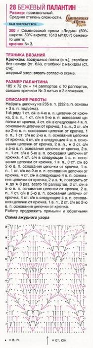 palantin-beg1 (188x700, 160Kb)