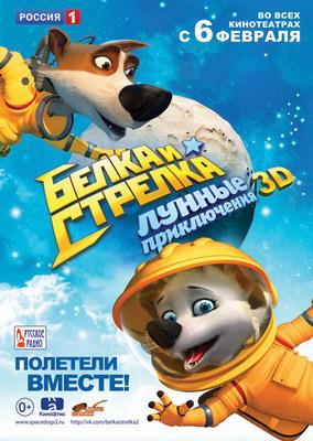 belka-i-strelka-lunnye-priklyucheniya-2013 (284x400, 178Kb)