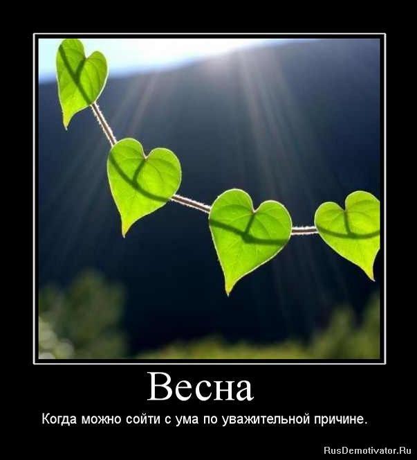 весна любовь (603x664, 38Kb)