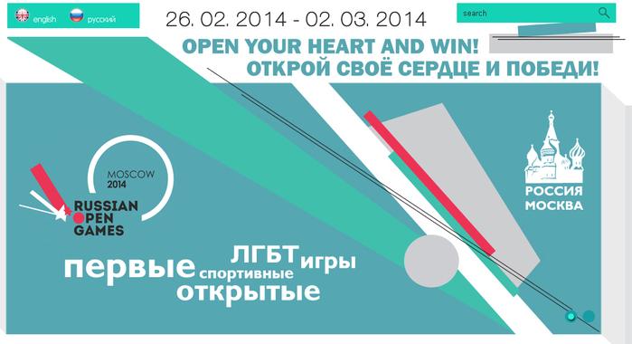 Первые Российские открытые ЛГБТ-игры