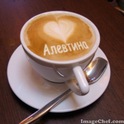 Кофе Алевтина (400x400, 44Kb)