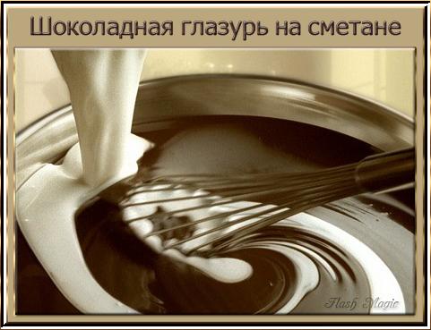 Шоколадная глазурь на сметане (481x369, 228Kb)