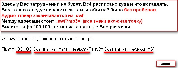 аудио плеер/4264148_aydio_pleer (618x239, 53Kb)