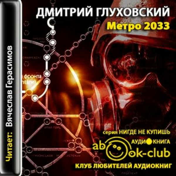 Аудиокнига клуб любителей аудиокниги