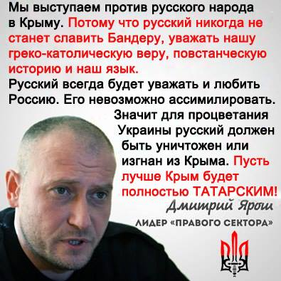 3266779_httpimg_antifashist_comimagesyarosh (395x395, 38Kb)