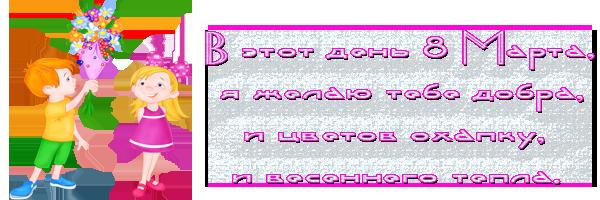 8-марта-3 (600x200, 143Kb)