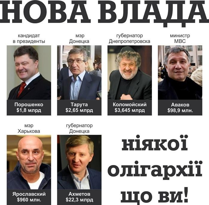 Нова Влада Украины (700x687, 114Kb)