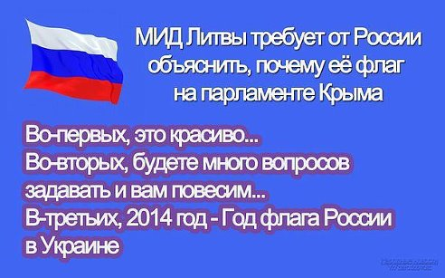Флаг России на парламенте Крыма.