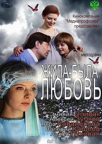 1352400436_zhila-byla-lyubov (350x497, 94Kb)