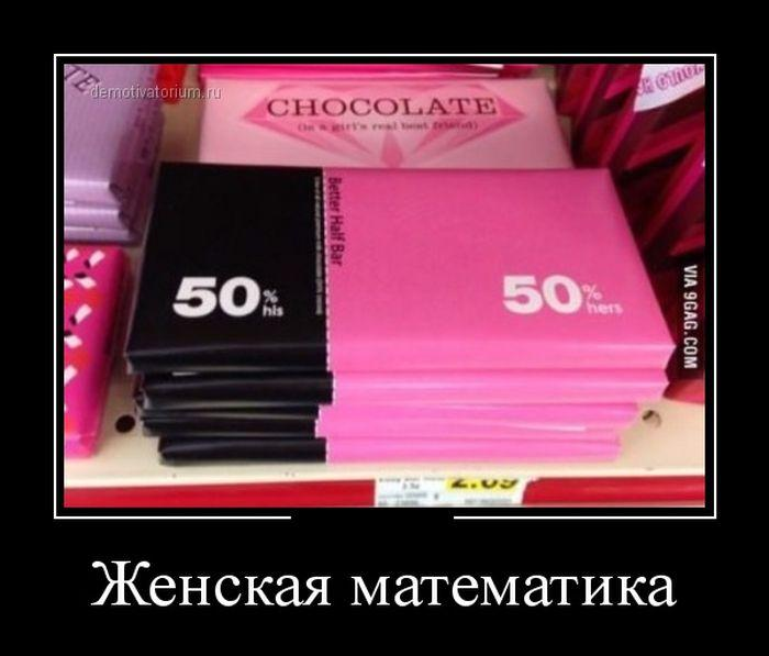 женская математика (700x597, 43Kb)