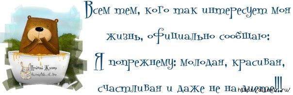 5283370_jensh_pro_menya (604x196, 70Kb)