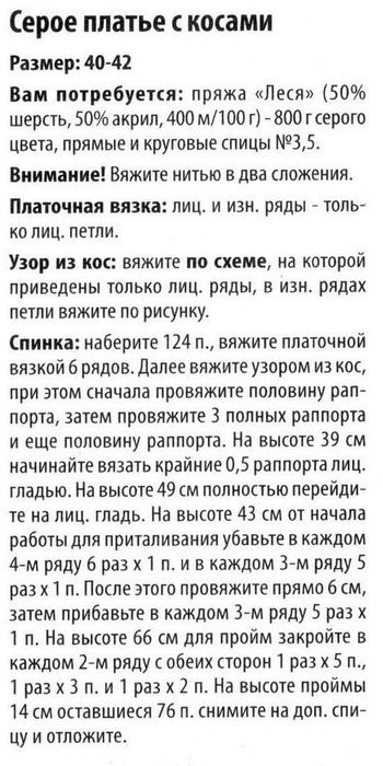 1платье_вязаный_креатив_1-2012 (350x700, 72Kb)